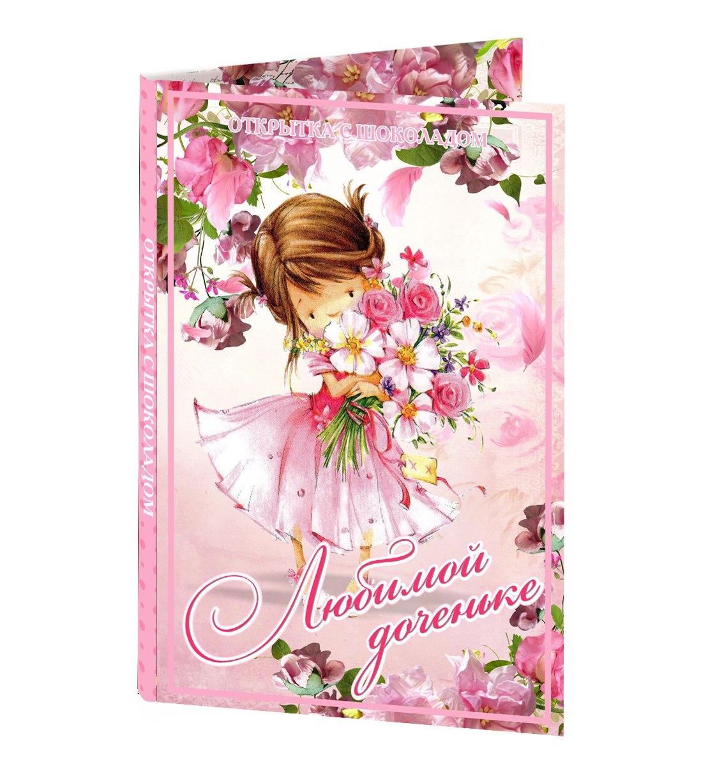 Подарок открытка для дочери
