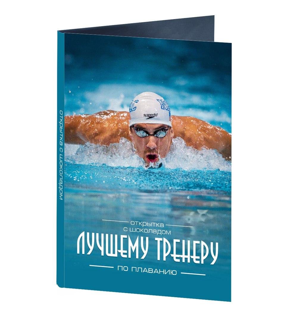 Поздравление с днем рождения тренеру по плаванию