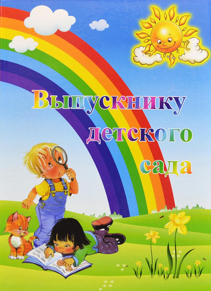 Картинки для оформления папки выпускника детского сада