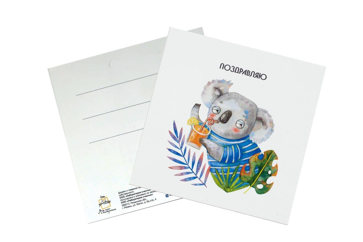 мини-открытки с поздравлениями это