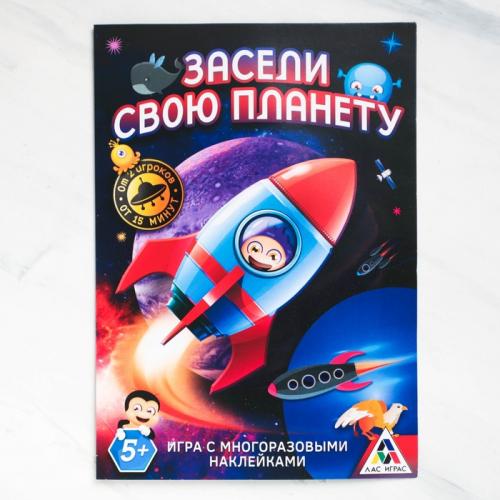 Книга - игра «Засели свою планету» с наклейками