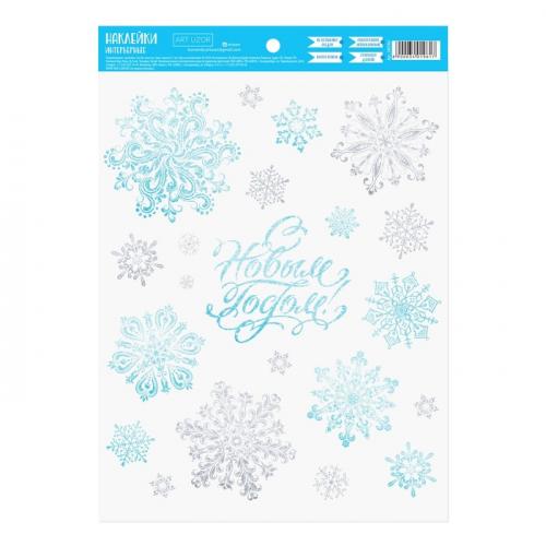 Наклейка интерьерная  «Сверкающие снежинки», 21х29.7 см