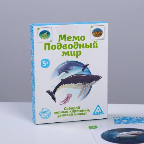 Настольная игра «Мемо Подводный мир», 50 карточек