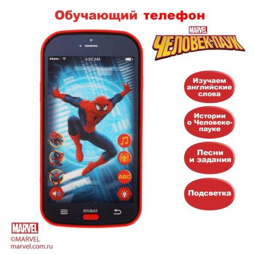 Телефон интерактивный