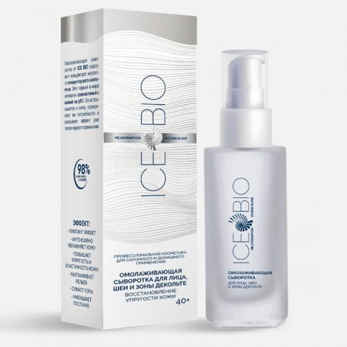 ICE BIO. Омолаживающая сыворотка для лица, шеи и зоны декольте «Восстановление упругости кожи», 30 ml НОВИНКА!