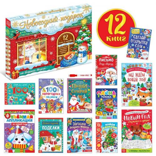 Новогодний набор 2021 «Буква-ленд», 12 книг в подарочной коробке