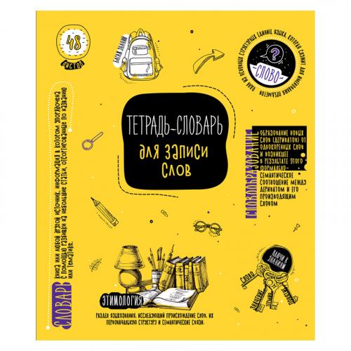 Тетрадь-словарик 48л., A5 для записи слов ArtSpace