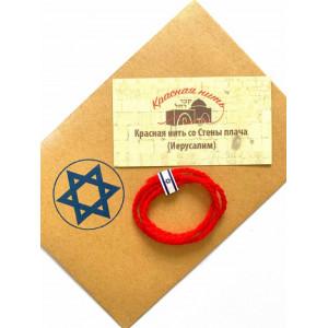 Освященная Красная Нить со Стены плача (Иерусалим) КНЦС10