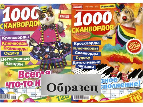 1000 сканвордов( старая цена 12р)