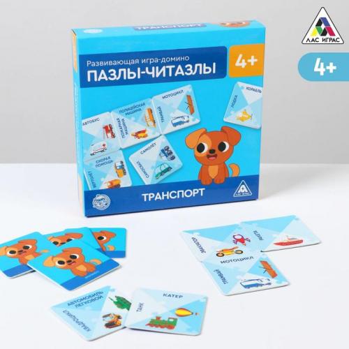 Развивающая игра-домино «Пазлы-читазлы. Транспорт», 4+