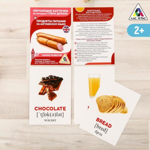Обучающие карточки по методике Г. Домана «Продукты питания на английском языке», 12 карт, А6
