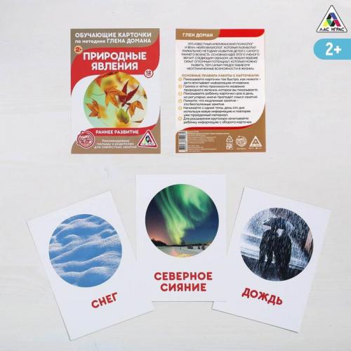 Обучающие карточки по методике Г. Домана «Природные явления», 12 карт, А6