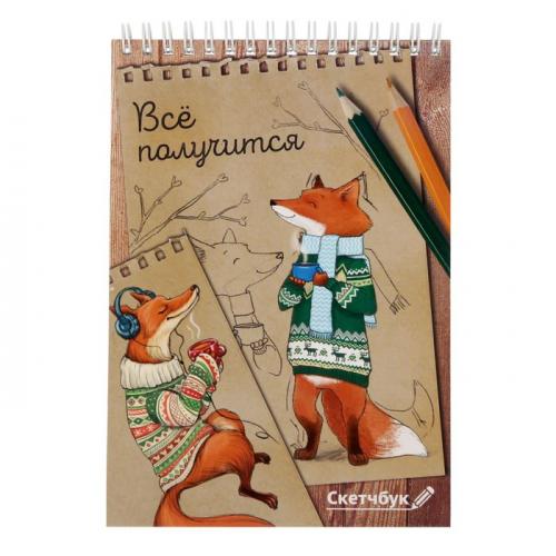 Скетчбук А5, 40 листов «Будь творческим во всем»100 г/м2