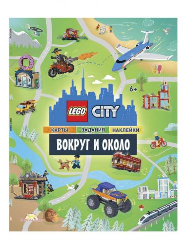 Книга LEGO c наклейками.Вокруг и Около