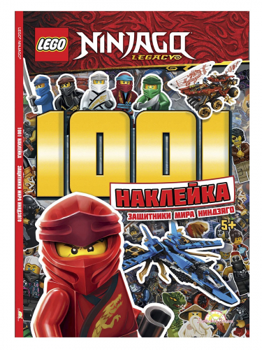 Книга LEGO Ninjago 1001 наклейка. Защитники Мира Ниндзяго
