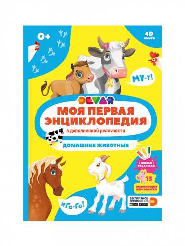 Книга DEVAR Домашние животные в доп.реальности