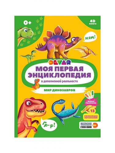 Книга DEVAR Мир динозавров в доп.реальности