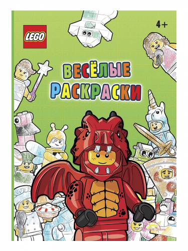 Книга LEGO Веселые раскраски