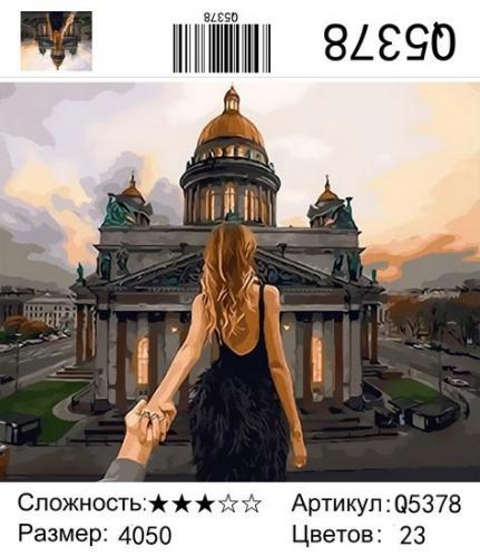 Q5378 Картины-раскраски по номерам 40х50