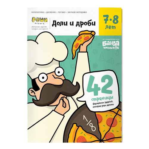 Реши-пиши БАНДА УМНИКОВ Доли и дроби 7-8 лет