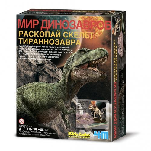 Набор 4M Раскопай скелет. Тираннозавр
