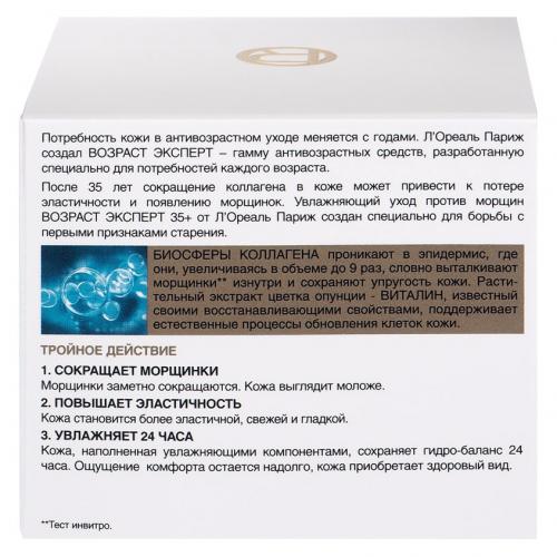 ПЛ КРЕМ Возраст эксперт+35день