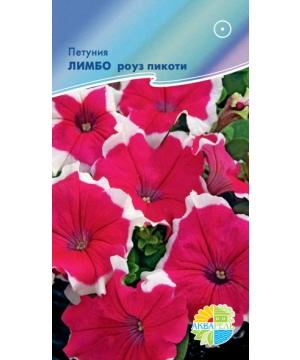 Петуния Лимбо роуз пикоти