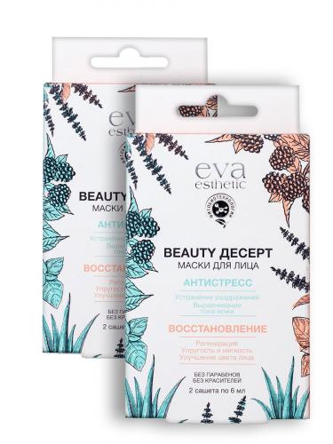 EVA/Уход/Beauty Десерт Набор масок для лица, 2x6 мл