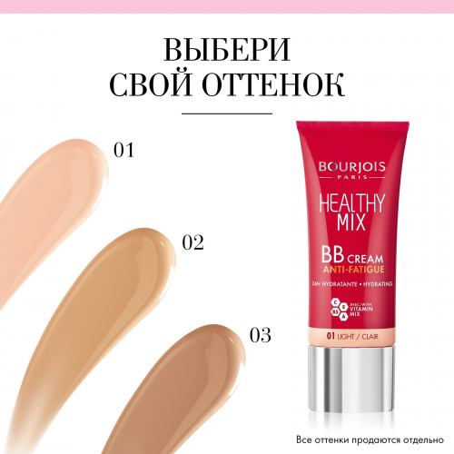 Bourjois BB-Крем Healthy Mix Ж Товар Тон 1