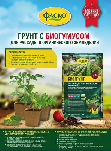 Грунт ФАСКО Биогрунт с Биогумусом 50 л / 1шт/33 шт