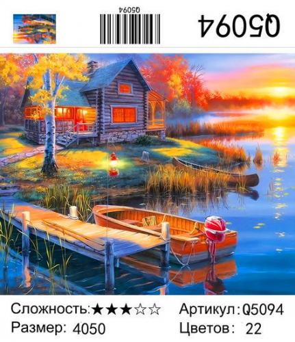 Q5094 Картины-раскраски по номерам 40х50