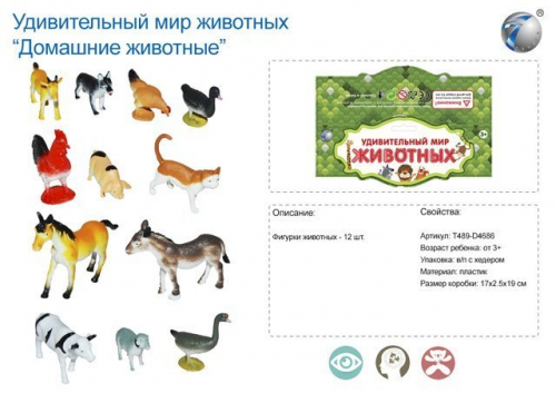 Набор животных 01-1NC Домашние животные в пак.