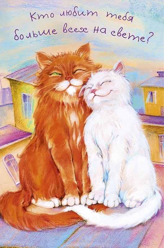Я люблю тебя картинки с котятами