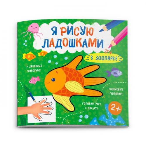 Книжка-раскраска Я рисую ладошками В ЗООПАРКЕ