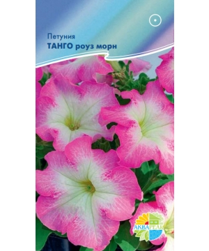 Петуния Танго роуз морн