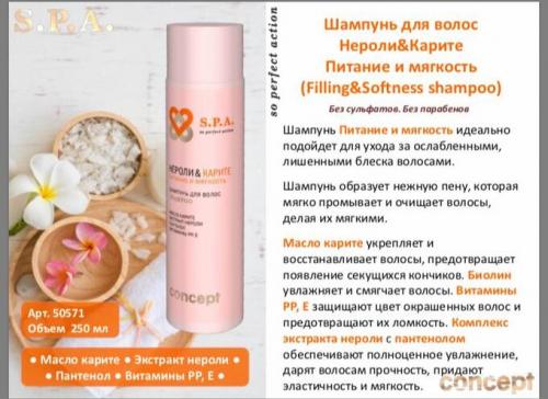 Шампунь для волос Нероли&Карите Питание и мягкость (Filling&Softness shampoo), 250 мл
