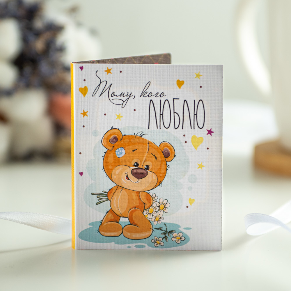 Мини открытка любимому