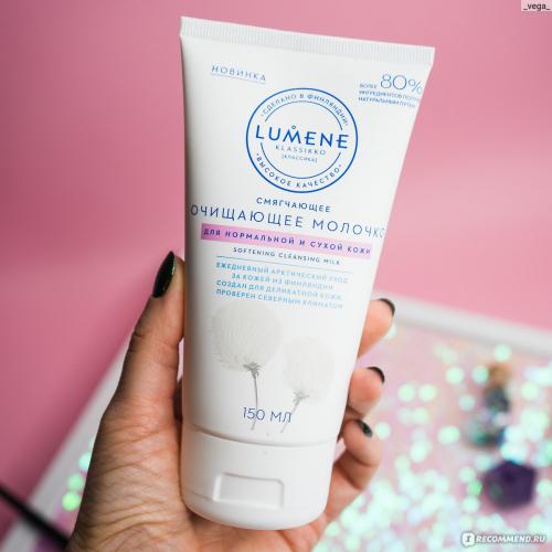 LUMENE \ KLASSIKKO \81497\Смягчающее очищающее молочко для нормальной и сухой кожи, 150 мл