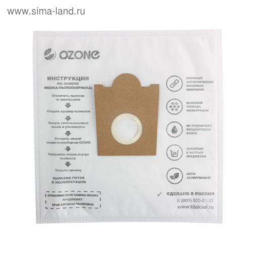 Мешки-пылесборники SE-05 Ozone синтетические для пылесоса, 3 шт
