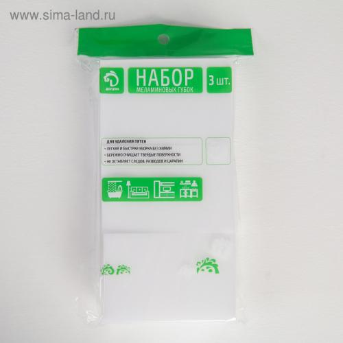 Набор меламиновых губок для удаления пятен 9×6×3,5 см, 3 шт