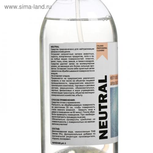 Нейтрализатор запаха IPC Neutral 500 мл