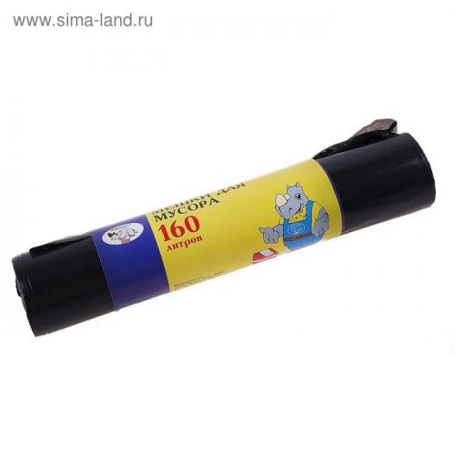 Мешки для мусора 160 л, толщина 25 мкм, 10 шт, цвет чёрный