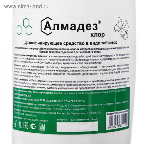 Дезинфецирующее средство в виде таблеток Алмадез-хлор (таб.3,4г. №300), банка 1кг.