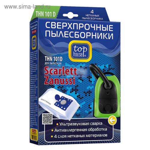 Сверхпрочные пылесборники Top House THN 101D, с антибактериальной обработкой, 4 шт.