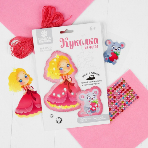 Набор для создания куколки из фетра «Маленькая принцесса», с термонаклейкой