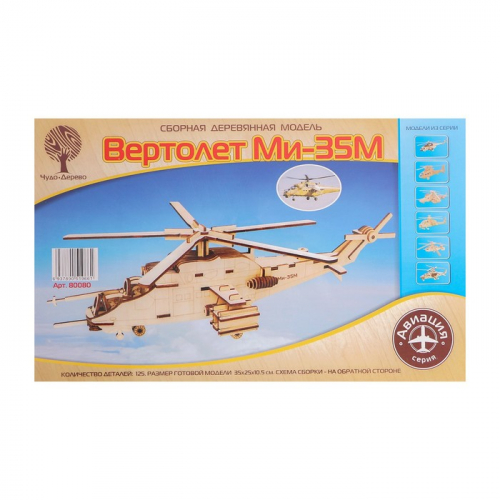 Сборная деревянная модель «Вертолёт Ми-35М»