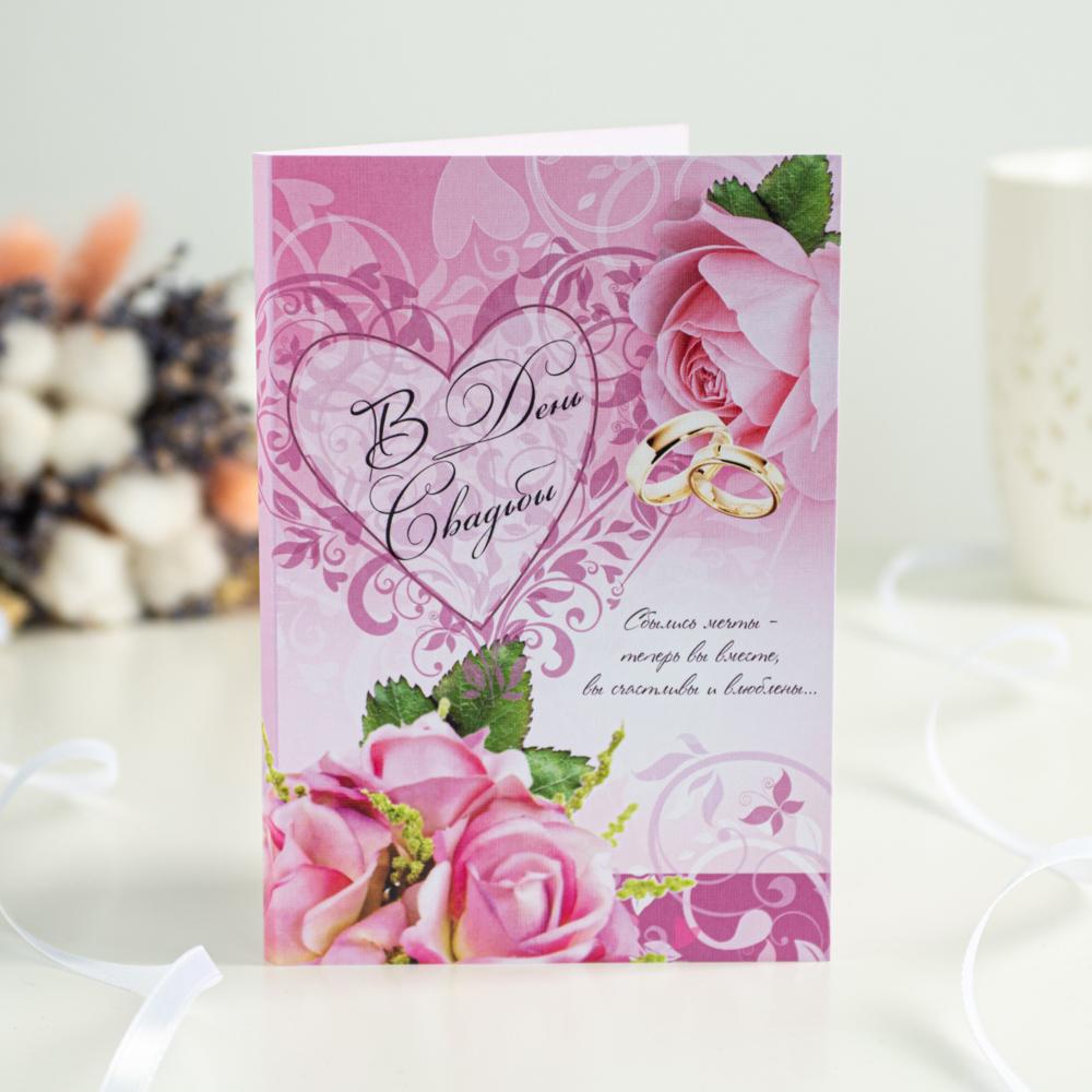 открытки шоколад ко дню свадьбы томск обработка сада