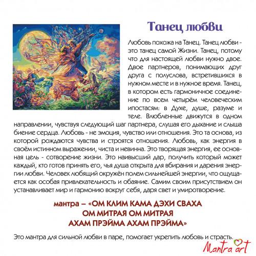 Танец любви Картины-раскраски по номерам 40х50
