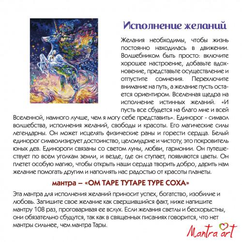 Исполнение желаний Картины-раскраски по номерам 40х50