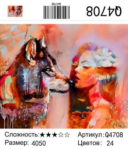 Q4708 Картины-раскраски по номерам 40х50